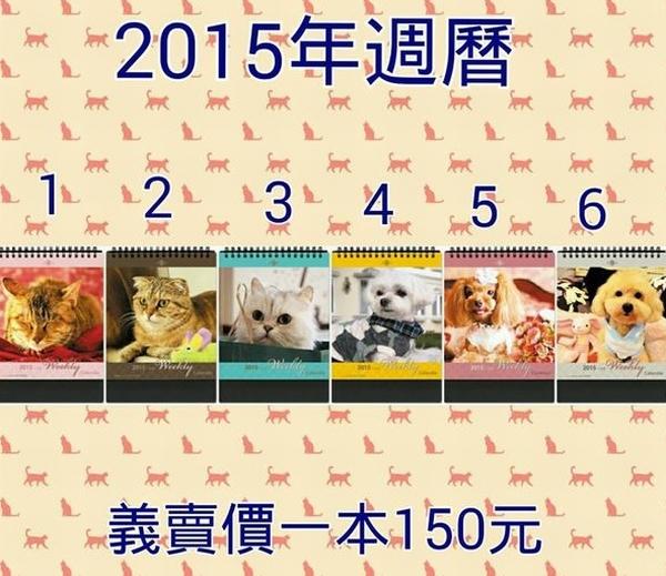 005--洛克米週曆-2015