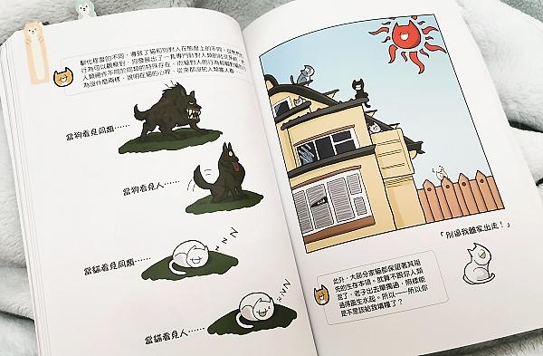 004_貓狗撿史.貓狗歷史演進漫畫.jpg