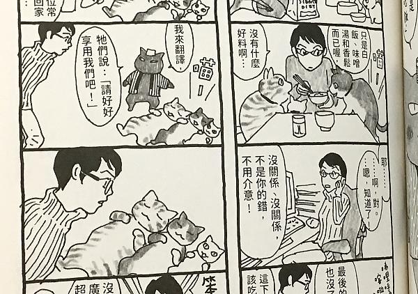 007_cat大塊出版,有人在哭嗎,夜巡貓,深田薰,貓漫畫,療癒.jpg