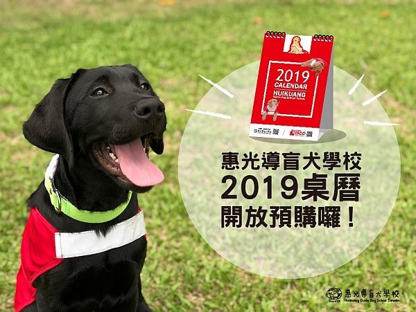 009_惠光導盲犬教育基金會_001.jpg
