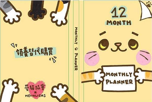012--2017.公益.年曆.桌曆.週曆.貓.狗--愛貓協會--1.jpg