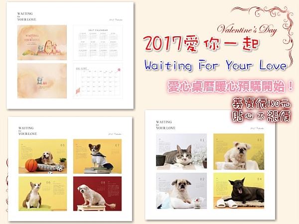016--2017.公益.年曆.桌曆.週曆.貓.狗--台灣動物保護協進會