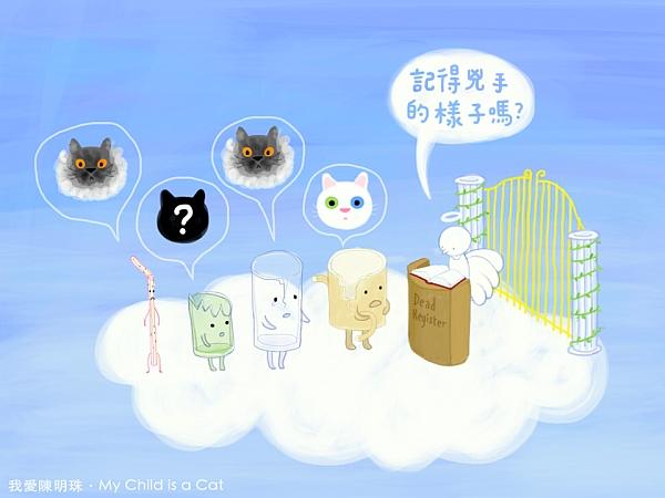 我愛陳明珠.My Child is a Cat-2.jpg