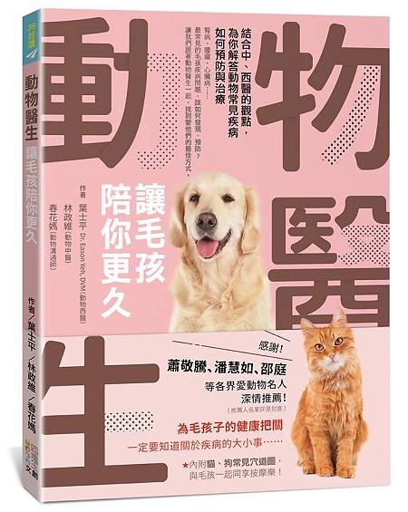 002_中醫,動物醫生,慢性病照顧,獸醫-.jpg