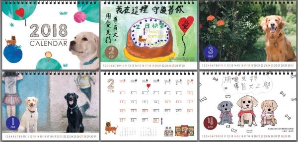 2018年惠光導盲犬公益桌曆.jpg