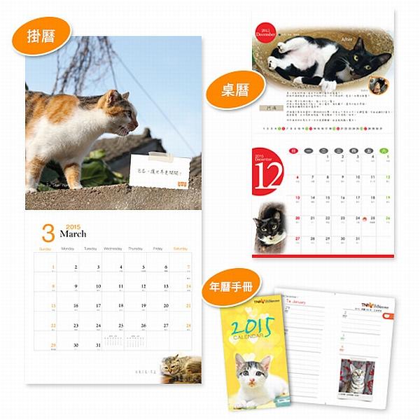 001--TNR 掛曆桌曆年曆-2015