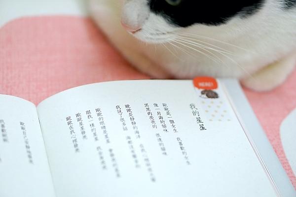 010_貓咪詩人.王谷柑.jpg