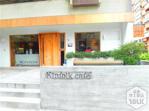 北區早午餐 Kinfolk  cafe SAM_6342_副本.jpg