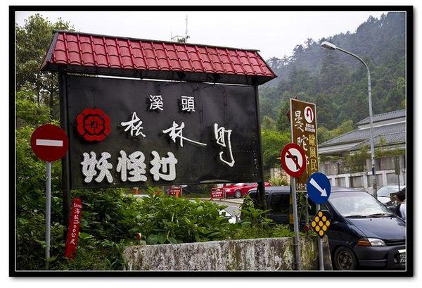 妖怪村 (2).jpg