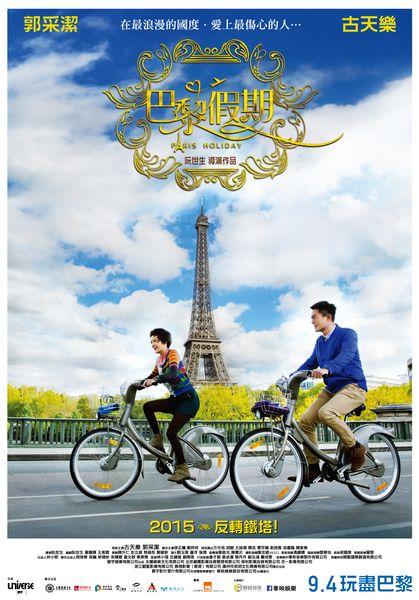 巴黎假期-3.jpg