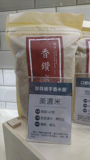 在美濃地區創下3個月完銷的香鑽米.jpg