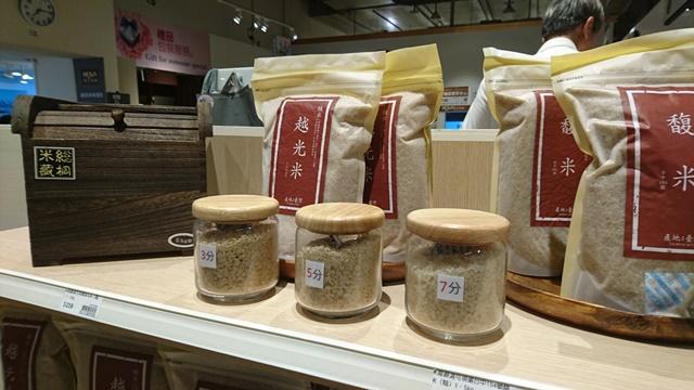 胚芽米可碾成三分、五分、七分.jpg