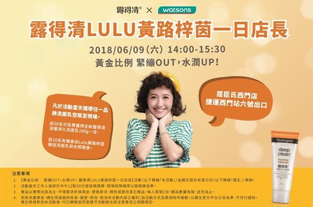 露得清Lulu黃路梓茵一日店長活動資訊.jpg