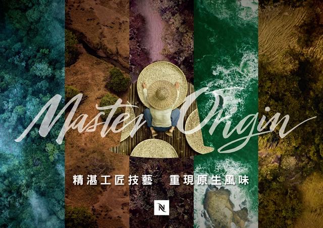 【Nespresso】Master Origin單一產.jpg