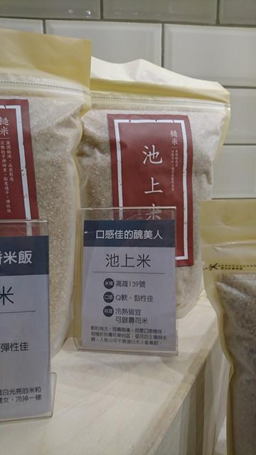 外銷日本的池上米.jpg
