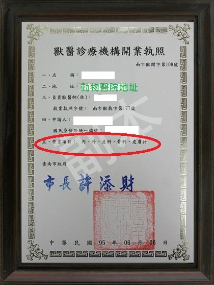 獸醫診療機構開業執照- 台南諾亞動物醫院.jpg