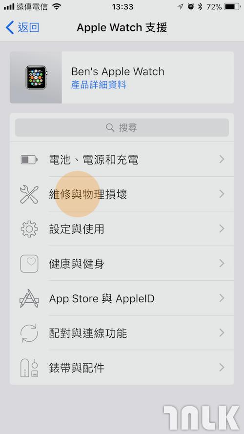 Apple支援3.png