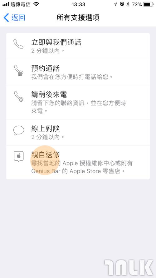 Apple支援7.png