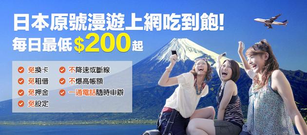台哥大漫遊日本00002.jpg