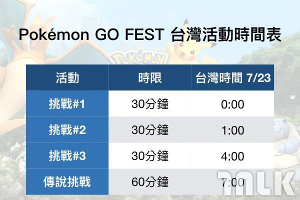 pokemongofest00002.jpeg