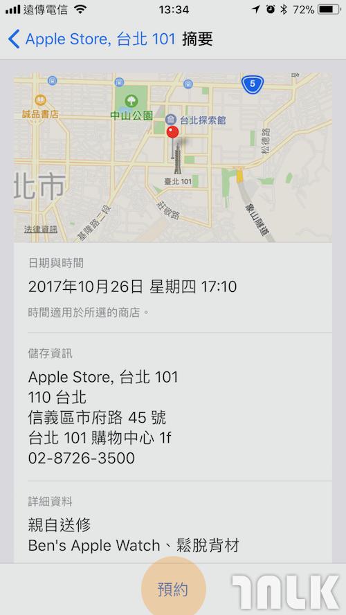 Apple支援12.png