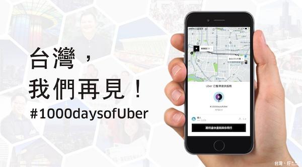 uber201700001.jpg