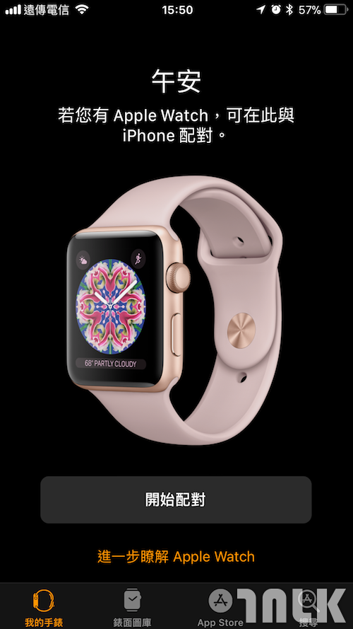 AppleWatch配對9.png