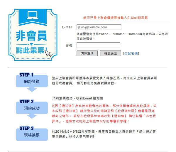 9月5台北3C大展 圖片1
