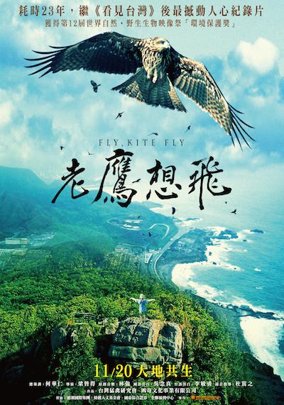 老鷹想飛海報Bok-01.jpg