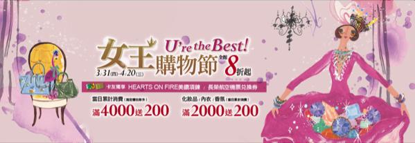 京站女王購物節.png