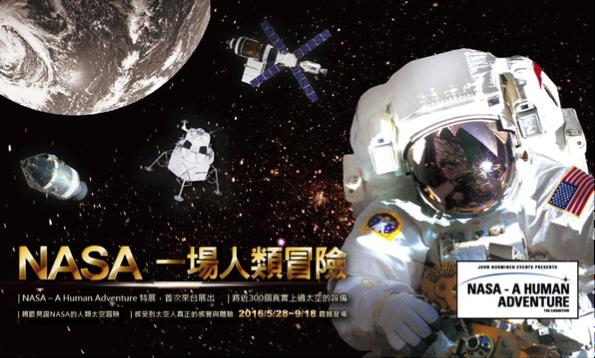 NASA展.png