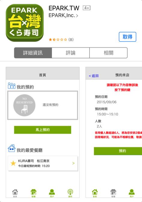 藏壽司 app .png