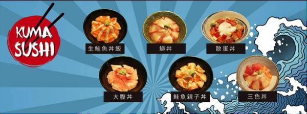 熊本熊餐廳.png