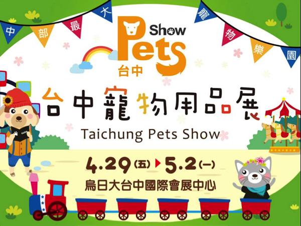 台中寵物展.png