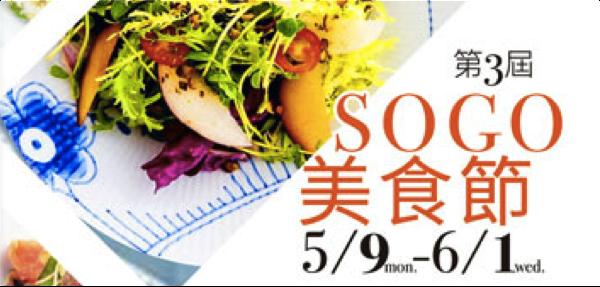 SOGO美食.png