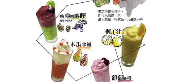 原 漸層果汁.png