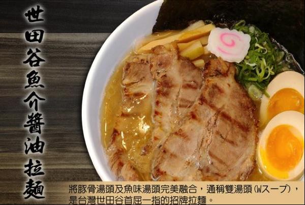 世田谷 魚介醬油.png