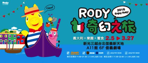 Rody奇幻之旅.png