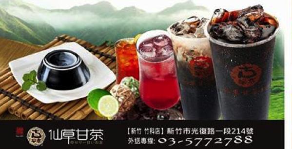 仙草乾茶.png