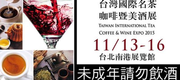 台北茶酒咖啡展.png