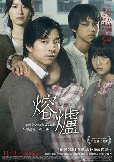《熔爐》11月11日在台上映─海報.jpg