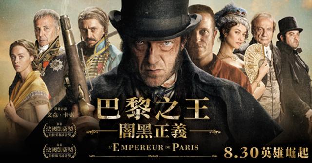 巴黎之王--電影滔客誌-640-+-334.jpg