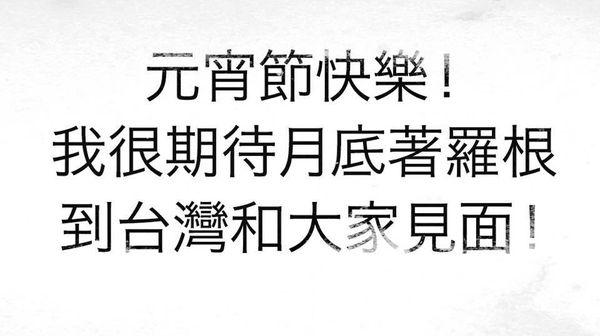休傑克曼用中文在自己臉書PO宣佈來台.jpg