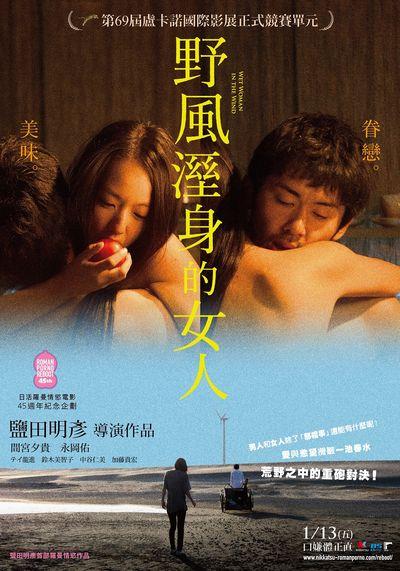 《野風溼身的女人》海報-2017年1月13日上映.jpg