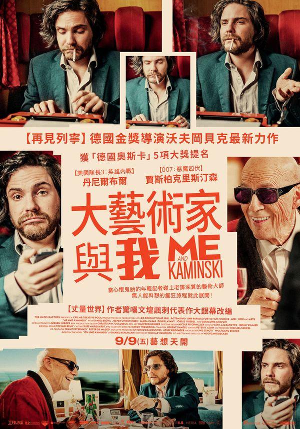 《大藝術家與我》中文海報-9月9日上映.jpg