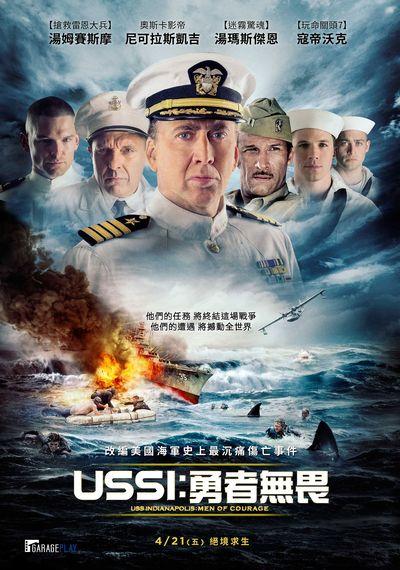 《USSI:勇者無畏》電影海報-4月21日上映.JPG