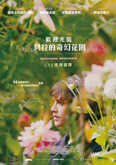 歡迎光臨貝拉的奇幻花園 海報.jpg