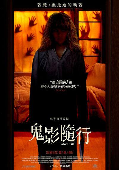 《鬼影隨行》電影海報-4月28日上映.jpg