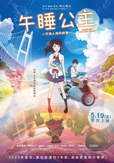 《午睡公主-不為人知的故事-》電影海報-5月19日上映.JPG