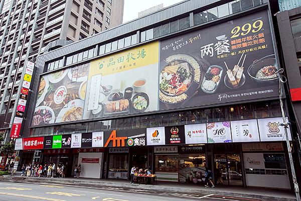 ATT筷食尚